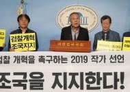 """김현아 """"작가들 '조국 지지' 국회 기자회견, 여당 대변인이 장소 예약"""""""