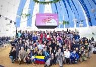더 나은 세상을 위한 축제 '2019 평창세계문화오픈대회(베터투게더챌린지)' 개최