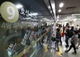 지하철 9호선 오늘부터 파업…13개역 출퇴근길 불편 예상