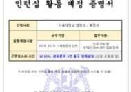 '서울대 문서위조과 인턴증명서' 준다는 서울대생들···무슨일