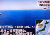 """""""日단속선과 충돌 후 침몰···北어선 선원 60명 전원 구조"""""""