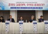 """""""조국 검찰 개혁, 청와대의 검찰 장악력만 높인다""""…정교모 <!HS>토론<!HE>"""