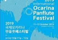 성결대학교 '2019 국제오카리나팬플룻페스티발' 10월 11일~12일 개최