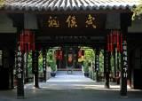 삼국문화, 사천미식, 중국 청뚜에서의 남다른 여행을 이루다