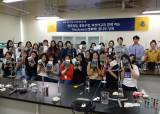 한국외대, 종로구청·덕성여고와 함께 하는 생화학 꿈나무 강좌 개설