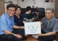 [착한뉴스] 청백봉사상 대상 상금 500만원 전액 기부한 이혁수씨