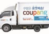 """이태규 """"쿠팡, 납품업체에 갑질…최저가 만들려 비용 전가"""""""