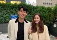 고소영, 월드클래스 손흥민과 깜짝 만남 인증···빛나는 투샷