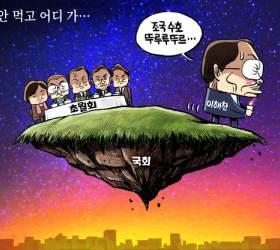[<!HS>박용석<!HE> <!HS>만평<!HE>] 10월 8일