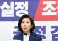 """나경원 """"국론분열 아니다는 文대통령, 유체이탈 화법"""""""
