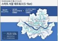 2022년 서울 전역 '무료 와이파이'…月5만원 절약·와이파이 난민 사라질 듯
