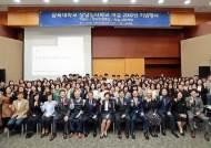 삼육대 상담심리학과, 학과 개설 20주년 기념행사 개최
