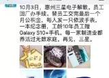 마지막 中스마트폰 공장 폐쇄한 삼성…직원들에 갤럭시<!HS>S<!HE>10 선물