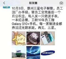 마지막 中스마트폰 공장 폐쇄한 <!HS>삼성<!HE>…직원들에 <!HS>갤럭시<!HE>S10 선물
