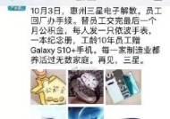 마지막 中스마트폰 공장 폐쇄한 삼성…직원들에 갤럭시S10 선물