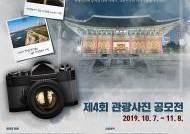 대한민국의 100년, 여행사진으로 돌아보다.한국문화관광연구원, 공모전 개최
