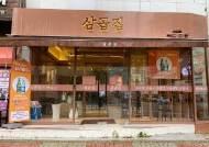 광주 상무지구, 동명동 맛집 '삼곱집' 가을맞이 주류 할인 행사 진행