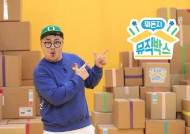데프콘, 힙합유치원 연다…EBS '뭐든지 뮤직박스' 진행
