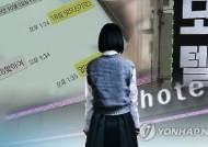 13세 여아 상의탈의 사진 캡처한 남성, 2심서 무죄 '반전'