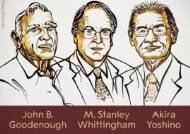 2019 노벨화학상은 리튬이온 배터리 개발한 굿이너프 등 3인 수상
