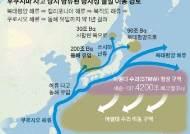 """해수부 """"중국·칠레도 '日후쿠시마 오염수' 해양배출 우려"""""""
