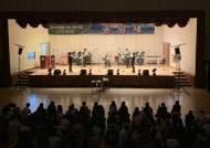 서경대학교 예술교육센터, 성북강북교육지원청과 '학교로 찾아가는 음악회' 개최