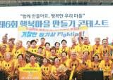 [행복한 <!HS>마을<!HE>] 전국에서 2797개 <!HS>마을<!HE> 참여 … 우리 농촌에 활력 불어넣다