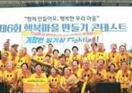 [행복한 마을] 전국에서 2797개 마을 참여 … 우리 농촌에 활력 불어넣다