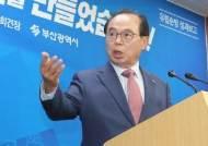 오거돈 시장, 형사 고소 이어 가짜뉴스 유포자에 5억원 손배소