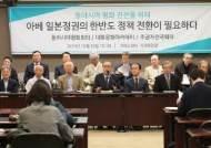 """한국 지식인들 """"아베 정부,한반도 정책 전환하라"""""""