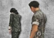 """""""외박후 임신검사""""""""이성교제 금지""""…구시대적 軍규정 여전"""