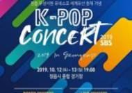 SBS 라디오, '케이팝 콘서트' 개최…김태균·전소미 MC 발탁