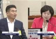 """""""개고기 삶아라"""" 갑질 의혹 새마을금고 이사장, """"사과는 내가 받아야"""" 큰소리"""