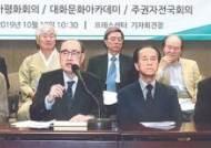 """원로·지식인 105인 """"아베 정부, 한반도 적대정책 바꿔야"""""""