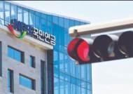 """""""국민 노후자금인데""""… 국민연금 '한전 투자'로 9000억 손실"""