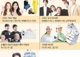 이정재·신민아·박항서·고진영…'스타' 뜬다