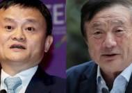 재산 16조7700억원 이상 중국 대부호 19명…1위는