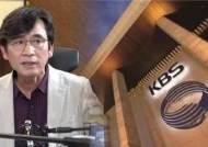 """[e글중심] '인터뷰 유출' 조사 나서는 KBS…기자들 """"누구를 의식한 조치인가"""""""