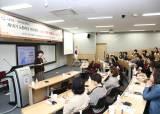 <!HS>서울여자대학교<!HE>, 노원구청과 함께하는 제16기 「노원 여성아카데미」 개최