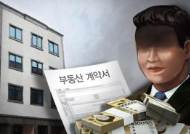 청년들 원룸 보증금 44억 해외여행·도박에 탕진한 임대업자들