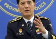"""[이슈추적]형 1억5000만원 도난 보도 불쾌? 전북경찰청장 """"소인배 아냐"""""""