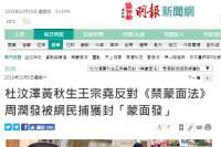 영웅본색의 귀환? 복면 주윤발, 홍콩시위 참가 사진의 진실