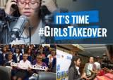 플랜 인터내셔널, 세계 <!HS>여자아이<!HE>의 날 맞아 'Girls Takeover' 이벤트