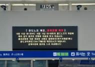 철도 파업 첫날 KTX 74% 운행...코레일 사장 대국민 사과