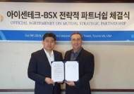 아이센테크㈜, BSX Corp와 전략적 파트너십ㆍ기술 라이선스 계약 체결