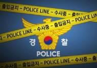 'KBS에 인화물질 가지고가겠다' 인터넷서 테러 암시 글…경찰 수사