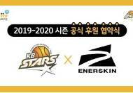 KB스타즈-에너스킨, 2019-2020시즌 후원 협약 체결