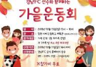 경남FC, 선수와 함께하는 가을운동회 개최