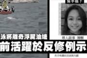 수영선수였는데···홍콩시위 15세 소녀 바닷가서 '의문의 죽음'