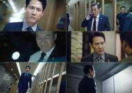 '보좌관2' 국회의원 당선된 이정재, 법무부장관 김갑수와 본격 대립